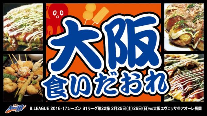 大阪食いだおれ_ビジョン用