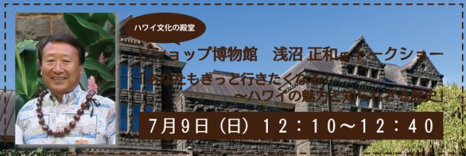 浅沼氏トークショー