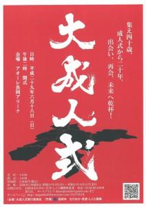 大成人式~昭和51年度誕生記念祭~