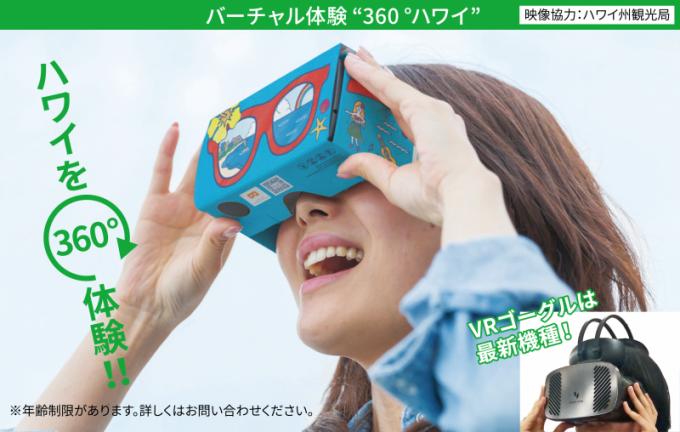 """バーチャル体験""""360°ハワイ"""""""