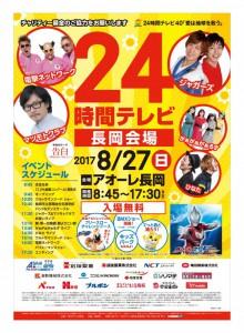 24時間テレビ長岡会場