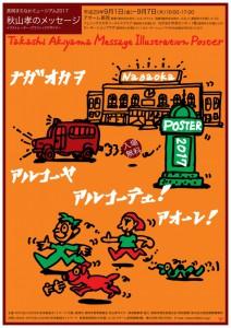 長岡まちなかミュージアム2017 秋山孝のメッセージ ナガオカヲ アルコーヤ アルコーテェ!アオーレ!