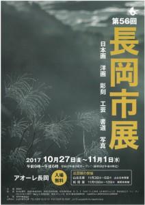 第56回 長岡市美術展覧会