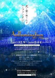 Aollumination2017-2018