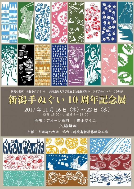 03 ポスター(新潟手ぬぐい10周年記念展)
