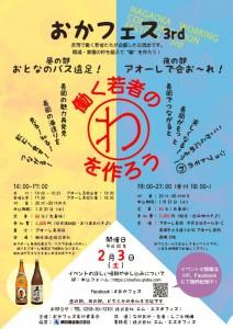 NAGAOKA WORKING COMMUNICATION FESTIVAL(おかフェス)