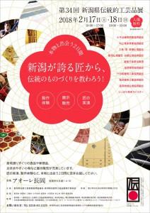 第34回新潟県伝統的工芸品展