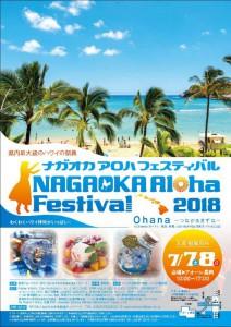 NAGAOKA Aloha Festival 2018