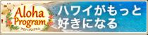 アロハプログラムバナー(小)①
