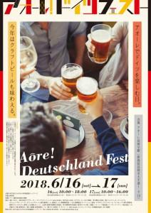 アオーレ!ドイツフェスト2018