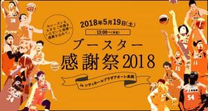 新潟アルビレックスBB ブースター感謝祭2018