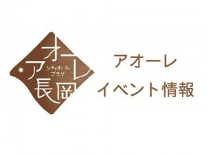 第42回 東日本県別対抗アマチュア競技ダンス新潟県大会