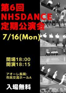 ダンス有志定期公演会2018
