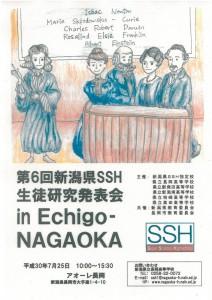 第6回 新潟県SSH生徒研究発表会 in  Echigo-NAGAOKA👐
