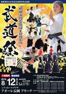 開府400年記念長岡市民武道祭