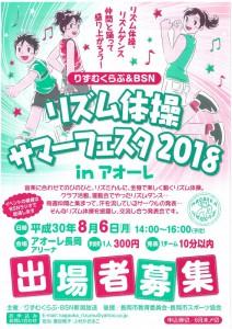 りずむくらぶ&BSN  リズム体操サマーフェスタ2018 in アオーレ長岡