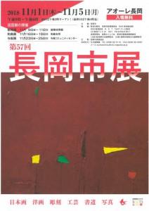 第57回長岡市美術展覧会