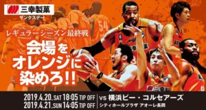 B.LEAGUE 新潟アルビレックスBBホームゲーム