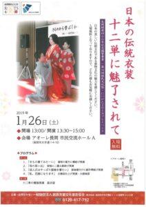 日本の伝統衣装 ~十二単に魅了されて~(着物ショー)