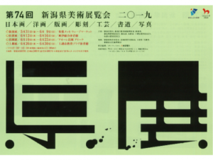 第74回 新潟県美術展覧会 二〇一九「長岡展」