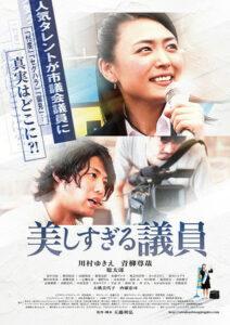 映画『美しすぎる議員』上映と五藤利弘監督トーク