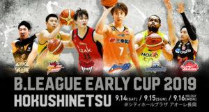 B.LEAGUE EARLY CUP 2019 HOKUSHINETSU