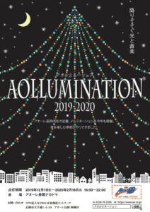 Aollumination 2019-2020