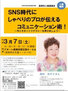 【中止】長岡市人権講演会