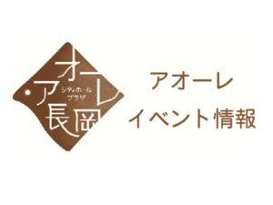 【中止】長岡高等学校音楽部合唱班 第11回定期演奏会