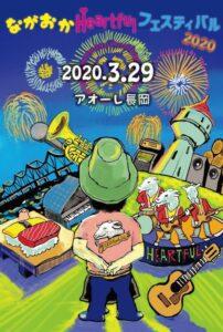 【延期】ながおか Heartful フェスティバル 2020