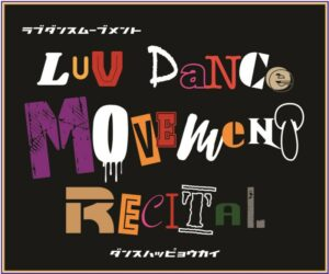 【中止】LuvDanceMovement-Recital-2020
