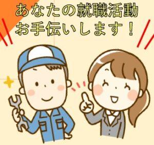 【中止】お仕事相談会in長岡