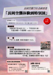 長岡空襲75年企画事業「長岡空襲体験画特別展」
