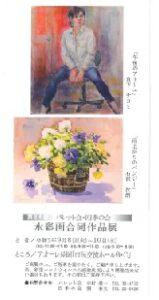第25回パレット会・四季の会 水彩画合同作品展