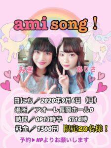 ami song !