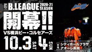 B.LEAGUE 2020-21 SEASON ホーム開幕戦