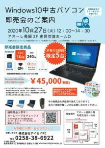 中古パソコン展示即売会