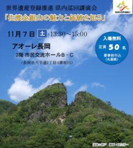 世界遺産登録推進 県内巡回講演会