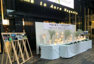 中越大震災16周年記念行事~私たちの10.23を忘れない~