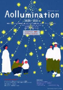 Aollumination 2020-2021